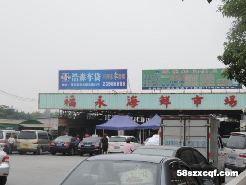 福永海鲜批发市场